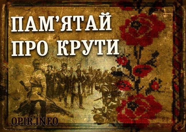 Сьогодні, 29 січня - День пам'яті героїв Крут