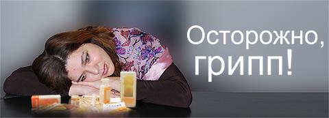 http://kakhovka-rda.gov.ua/wp-content/uploads/2015/03/grip.jpg