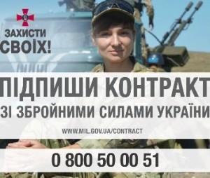 Військова служба за контрактом банер